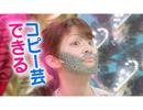 ゴッドタン 2018/6/16放送分 本郷杏奈、お前は何が出来るんだ!