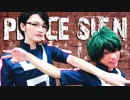 第58位:【ヒロアカ】ピースサイン踊ってみた【しれっとデイズ】 thumbnail