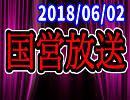 【生放送】国営放送 2018年06月02日放送【アーカイブ】