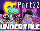 【公式日本語版】「優しいRPG」Undertaleをアフレコ実況 Part22