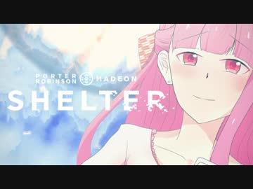 琴葉茜 葵 shelter voiceroidカバー by にじみこんいろ 音楽 動画