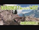 EUROBEAT聴きながらWoTしませんか Vol.3