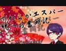 【ポケモンUSM】【ゆっくり実況】やわらかエスパー統一の奮闘記 Part.1