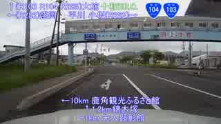【車載動画】国道285号part1