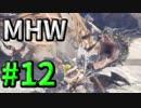 【4人実況】奇天烈ハンター狩猟日記 #12【MHW】