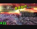 奇跡を起こすおじいちゃん 「モンハンワールド~リベンジ編~」 #21