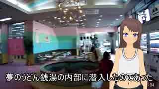 日雇礼子が庄内にある元祖スーパー銭湯へ行くよ【後編】