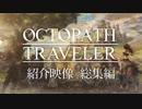 【Switch】『オクトパストラベラー』紹介映像 総集編【動画ジャンプ無】