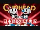 【Cuphead】激ムズカートゥーンアクションを日本語訳付き実況【Part1】