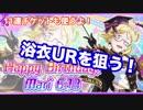【スクフェス】小原鞠莉 誕生日セットで浴衣マリーを狙うぞシャイニー!