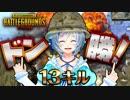 【PUBG Mobile】シロのドン勝とくとご覧あれ!!【女子実況】 thumbnail