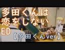 アコギでアニソン! 多田恋ED ラブソング【多田くんキー】