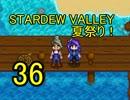 頑張る社会人のための【STARDEW VALLEY】プレイ動画36回