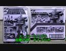 ゆっくり紹介 スーパーミニプラ 超獣合体 ライブロボ 全3種 thumbnail