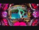 第60位:【試打会動画】CRフィーバーアクエリオンW【超速ニュース】 thumbnail
