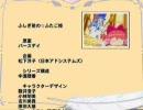 ありがとう (ふしぎ星の☆ふたご姫 スタッフロールMAD)