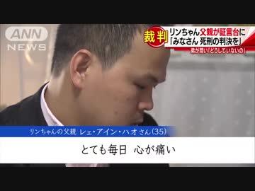 松戸市小3女児殺害事件「とても...