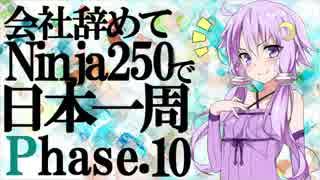 会社辞めてninja250で日本一周 Phase 10