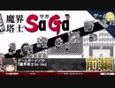 【魔界塔士Sa・Ga】柔軟な割り切り-ゲームゆっくり解説【第33回前編-ゲーム夜話】