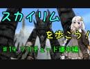 【Skyrim SE】スカイリムを歩こう!#14【VOICEROID実況】