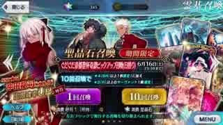 【実況】今更ながらFate/Grand Orderを初プレイする!沖田オルタガチャ