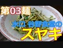 第47位:【麺へんろ】第3麺 甲賀市水口 谷野食堂のスヤキ【古都&湖国編 1日目】 thumbnail