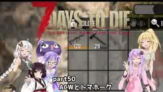 【7 DAYS TO DIE】ゆかりとマキのサバイバル生活【ゆかり&マキ実況】part50