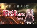 【Stellaris】茜ちゃんは銀河を支配したい Part 1