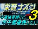 【実況】栄冠ナイン 守備練習縛り【Part3】