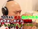 クロちゃんの絶対に起きられるめざましボイス3種類 ~ドキドキおめざめ編~