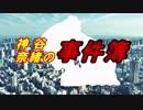 【金田一少年の事件簿】神谷奈緒の事件簿 地獄遊園殺人事件【ファイル1-2】