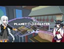 【Planet Coaster】きりたんとあかりの遊園地建設記part05【VOICEROID実況】