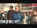 #27『Detroit:Become Human』攻略解説実況プレイ 初見編「自由への行進」1080p