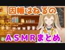 【名取組の鉄砲玉】ASMRセリフリクに挑むうさぎ【因幡はねる/あにまーれ】