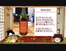 第69位:【ゆっくり】ほろ酔い霊夢がお酒を紹介Part13(白ワイン ネブリナ) thumbnail