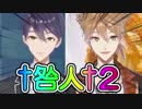 第12位:†咎人†マン2