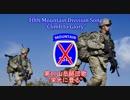 """【アメリカ軍歌】10th Mountain Division Song """"Climb to Glory"""" / 第10山岳師団歌""""栄光に登る"""""""