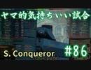 【WoT】ヤマ的気持ちがいい試合 #86 S. Conqueror【後付け実況】