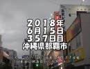 第79位:【ゆっくり】徒歩で日本一周part334【那覇】 thumbnail