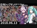 日刊トップテン!VOCALOID&something【日刊ぼかさん2018.06.13】