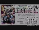 【ニコカラ】情熱...FIGHTER【off vocal】