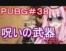 【PUBG】呪い武器・えびドン勝#38【VOICEROID実況】