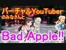 バーチャルYouTuberのみなさんとBad Apple!!