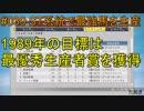 #039 Winning Post 8 2017 実況プレイ ~ST系統で最強馬を生産 1989年①~