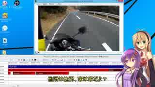 [VOICEROID劇場] 今日のバイク日記 Part6 [ゆかマキ実況]