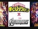 アベンジャーズ&僕のヒーローアカデミア【声真似】【声劇】