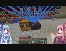 【Minecraft】あおいんふぃにってぃー Part10【VOICEROID実況】