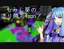 【VOICEROID実況プレイ】もみじ葵の塗り勝ちToon! その7