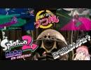 【スプラトゥーン2】玉で遊ぶんダコ?【タコ娘】#02