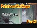 【RainbowSixSiege】復活は甘えのFPS Part.3【実況】